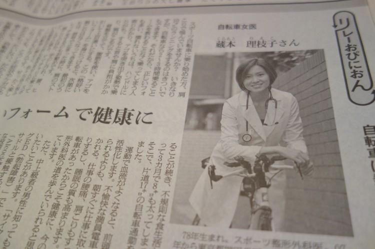 自転車女医