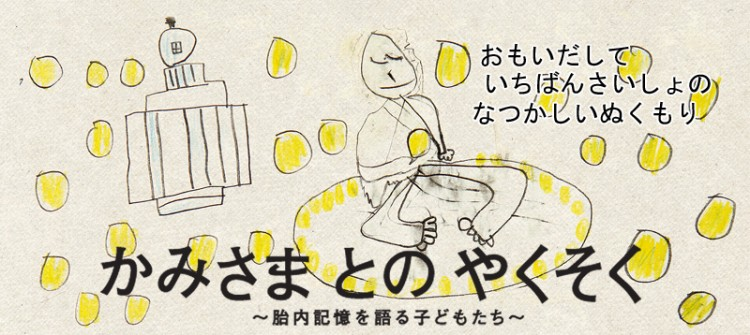 kamisamatonoyakusoku_banner