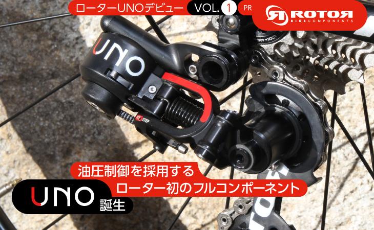 hd_rotor_uno2016_001